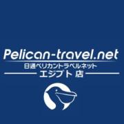 日通ペリカントラベルネットエジプト店の現地発ブログ