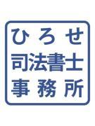 ひろせ日記[不動産登記・住宅ローン・債務整理]