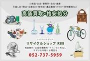 名古屋の昭和レトロ・家具から茶道具・骨董買取まで