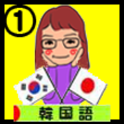 エミの韓国語学習サイト