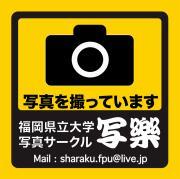 福岡県立大学写真サークル「写楽」さんのプロフィール
