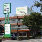 たんぽぽ森本の家スタッフブログ