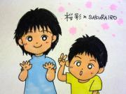 桜彩*sakurairo