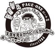 脱線劇団ページワン情報ブログ