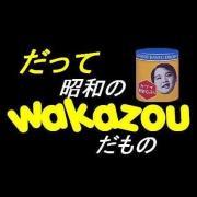 だって昭和のWAKAZOUだもの