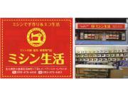 ミシン生活小倉店ブログ