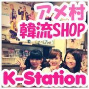 アメ村韓流SHOP☆K-Station 店長blog