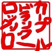 横山シンカーさんのプロフィール