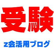 Z会活用勉強法ブログ