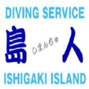石垣島の川平にある島人のダイビング・海情報、島情報