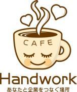 Handwork CAFE 日記
