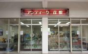 アンティーク彦根のブログ(神奈川県新百合ヶ丘)