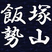 飯塚勢山さんのプロフィール