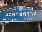 バンコクのローカルエリア情報、サパーンクワーイ