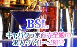 キャバクラ求人大阪京都神戸bsl