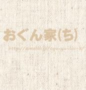 おぐん家(ち)