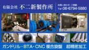 ガンドリル、複合旋盤、BTA加工の不二新製作所