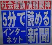 社会運動情報・阪神