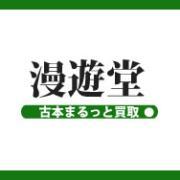 古本全国出張・宅配買取 漫遊堂日記