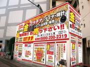 買い取りいちばん館 広島横川駅前店のブログ