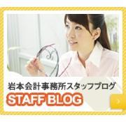 岩本会計事務所のあすなろブログ