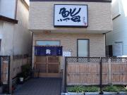 鮨 江戸川