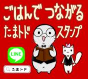 たまトド〜LINEスタンプ発売中〜さんのプロフィール