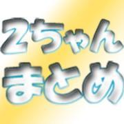 2ちゃんまとめ.net