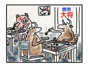 つれづれ絵日記(一コマ漫画)