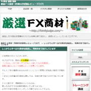 厳選FX商材 特典付き感想レビューブログ