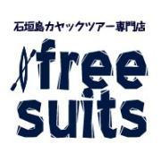 カヤックサービスfree suits石垣ブログ