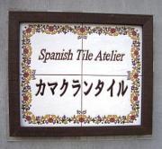 スペインタイル制作日記と鎌倉散策