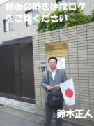 鈴木正人!埼玉県議会議員 すーさんのブログ