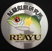 日本横断鮎釣ブログ旅