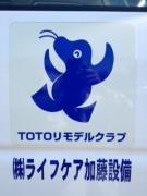 株式会社ライフケア加藤設備のスタッフブログ