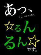 ☆るんるん☆の日常(´⊙艸⊙`;)