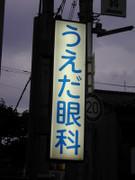 上江田眼科ブログ