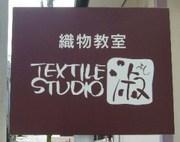 テキスタイルスタジオ淑blog