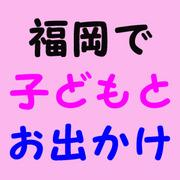 福岡で子どもとお出かけ
