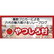 熊本県は八代市の情報