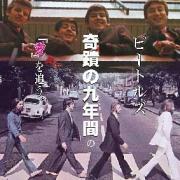 ビートルズ21・Beatles21