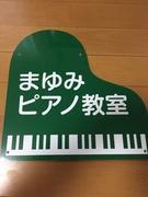 まゆみピアノ教室(小平市)