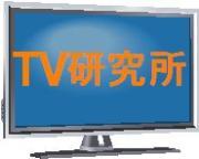 テレビ研究所