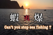 海釣り辞めれますか?