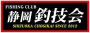 静岡 釣技会 オフィシャルブログ