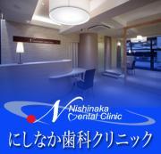 にしなか歯科クリニック Blog