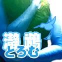 青拿アグリゲィト・元リストカッター瀞鵡のブログ