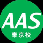 (旧)2次専門校AAS東京ブログ