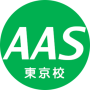 AAS東京さんのプロフィール