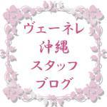 ヴェーネレ沖縄スタッフブログ